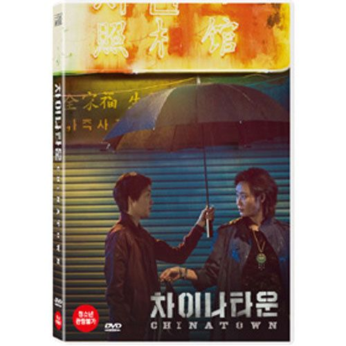 DVD K-Movie China Town Coinlocker Girl English Subtitle Kim HyeSoo Park BoGum