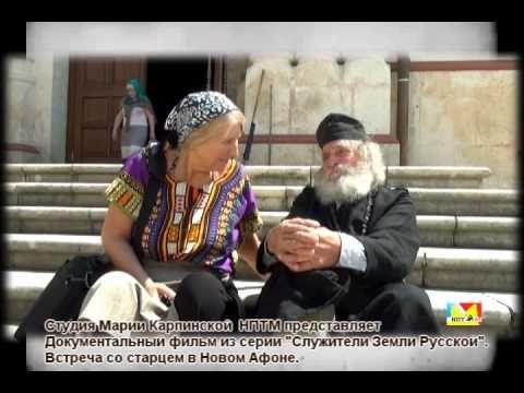 Беседа со старцем 125 лет. Мария Карпинская. Новый Афон.1.