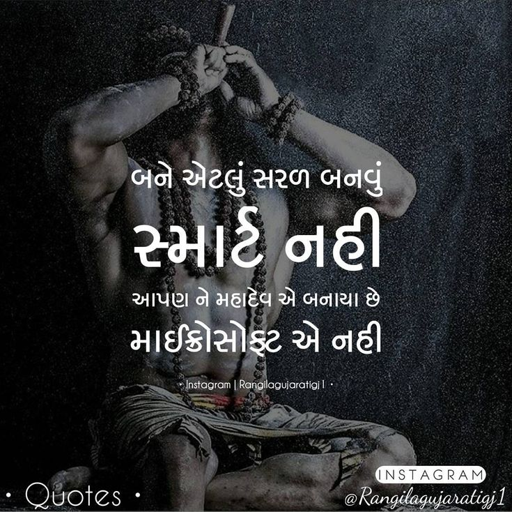 """10 Likes, 1 Comments - RangiloGujarati (@rangilagujaratigj1) on Instagram: """"હર હર મહાદેવ... . For daily updates, don't forget to like and follow us on fb and insta...…"""""""