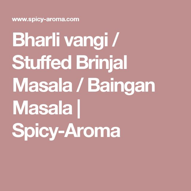 Bharli vangi / Stuffed Brinjal Masala / Baingan Masala | Spicy-Aroma