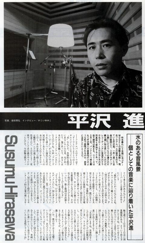 平沢進/Susumu Hirasawa interview on ON STAGE MAGAZINE, July 1989 via garlands-jpn