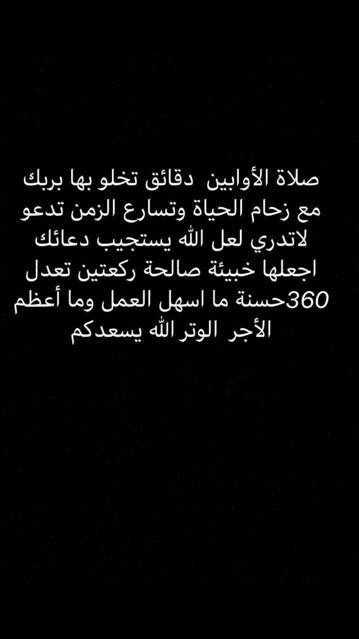 الوتر جنة القلوب H G Quotes Arabic Quotes Calligraphy
