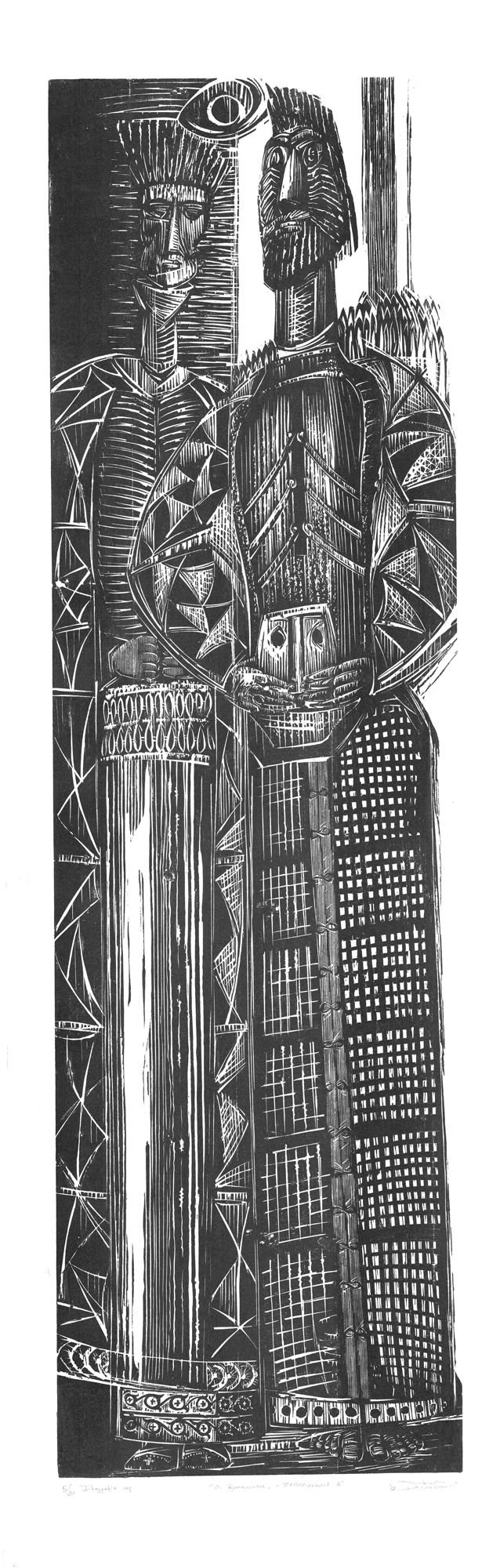 """The Rulers (Οι  Κρατούντες). Woodcut. Nikos Desekopoulos. From the 2014 exhibition """"When engraving meets sculpture""""."""