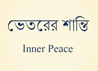 buddhist symbol for inner peace - Google Search