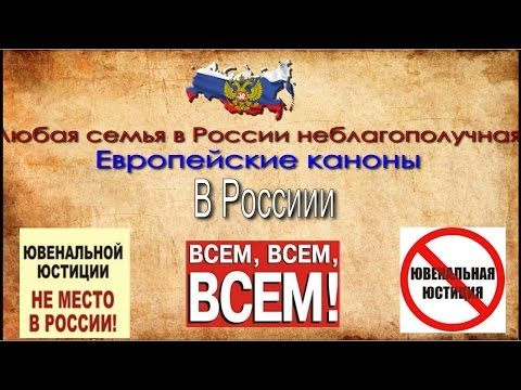 любая семья в россии неблагополучная