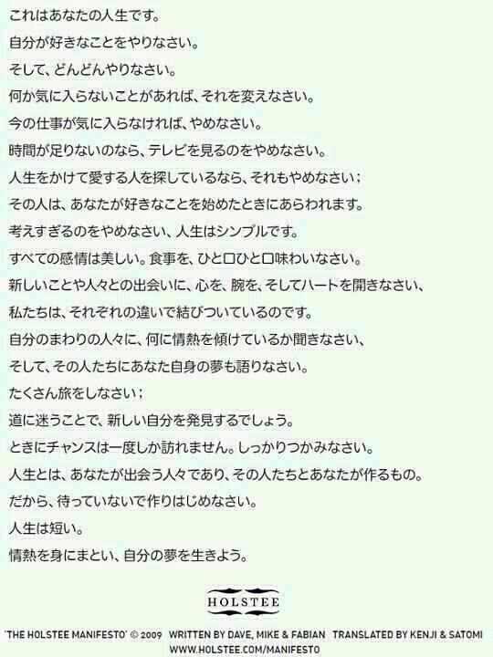 HOLSTEE という衣料や小物雑貨を会社している会社があって、そこのマニフェストがすごい。感銘したチェンジビジョンという会社の平鍋健児さんが日本語訳をHOLSTEEに送ったそうです。それをマニフェストの著者本人が整えた文章がこれ