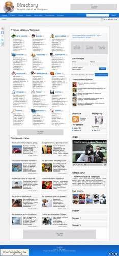 Представляю новую версию темы для каталога статей на WordPress