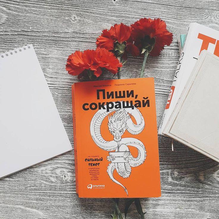 """#книги_naoblakax Дочитала """"Пиши, сокращай: Как создать сильный текст""""   .  Это книга о том, как писать нехудожественные тексты. Вакансии и сопроводительные письма, тексты на сайт, статьи и вот это вот всё. Написана е очень понятно, просто и по делу. В ней огромное количество примеров. И не для красного словца, а действительно в"""