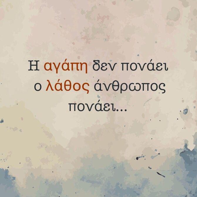 Η αγάπη δεν πονάει...