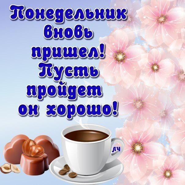 Картинки на понедельник с пожеланиями доброго утра, картинки сисадмины шаблоны