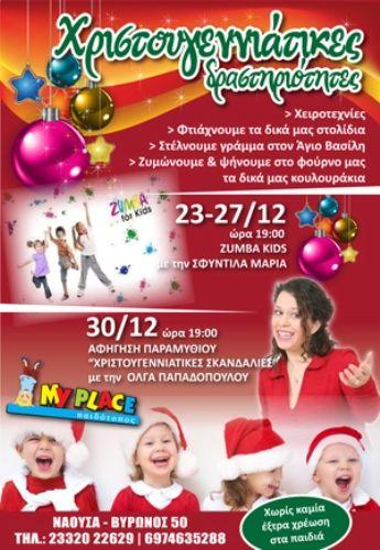 Ο Παιδότοπος «My Place»  στη Νάουσα με πλούσιες δραστηριότητες και στις γιορτές