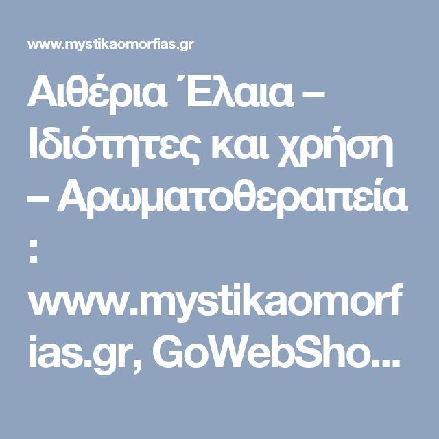 Αιθέρια Έλαια – Ιδιότητες και χρήση – Αρωματοθεραπεία : www.mystikaomorfias.gr, GoWebShop Platform