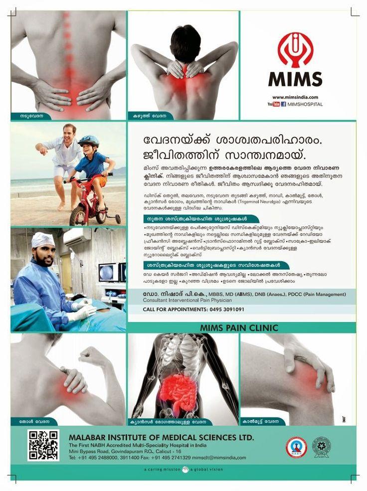 Malabar Institute Of Medical Sciences Ltd, Pain Relief Mano. arogyam ads
