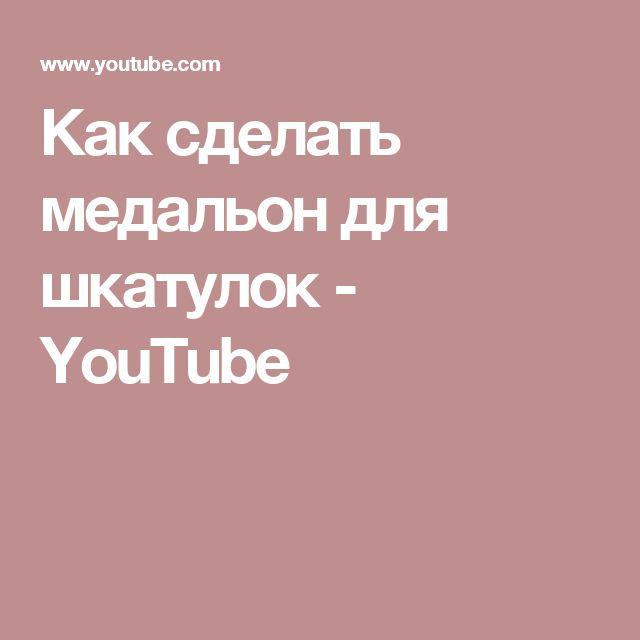 Как сделать медальон для шкатулок - YouTube