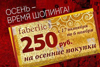 Фаберлик (Faberlic)Подольск,Московская область,Россия,Снг: Акция
