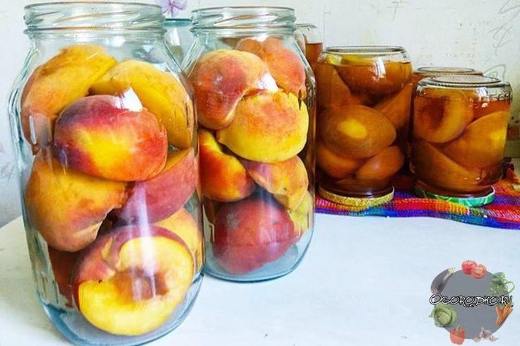 Персики в сиропе на зиму – рецепт лучший из всех, который я пробовала, персики целиком в сиропе, также дольками с сахаром и без сахара, в собственном соку