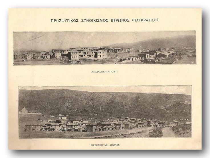 Αθήνα, ο προσφυγικός συνοικισμός Παγκρατίου 1923. Από τις 16/4/1924 μετονομάστηκε σε Συνοικία Βύρωνος.  Πηγή :  Αναμνηστικό λεύκωμα Επανάστασις 1922. Εκδoτικός οίκος VERITAS