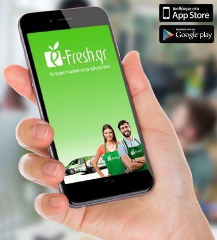 Κάντες τις αγορές σας από το online supermarket. Κερδίστε χρόνο, γλιτώστε τις μετακινήσεις και επιλέξτε ανάμεσα από 10.000 γνωστά προϊόντα.