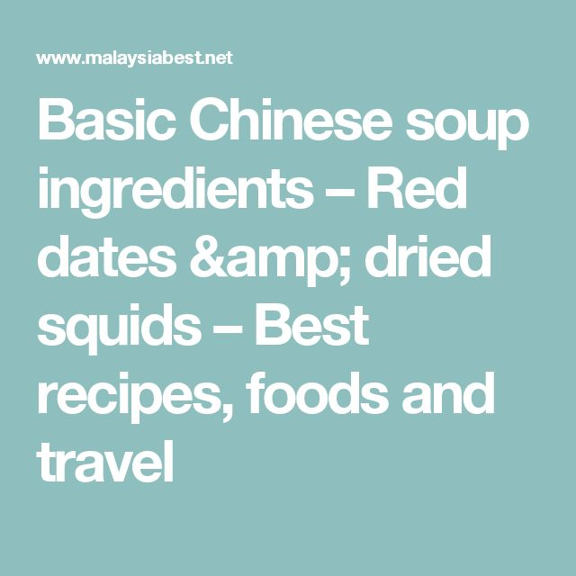 Basic Chinese soup ingredients – Red dates & dried squids – Best recipes, foods and travel