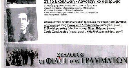 Δημήτρης Δαμασκηνός: Το ξεκίνημα για τη συγγραφή του βιβλίου έγινε πριν έξι χρόνια...
