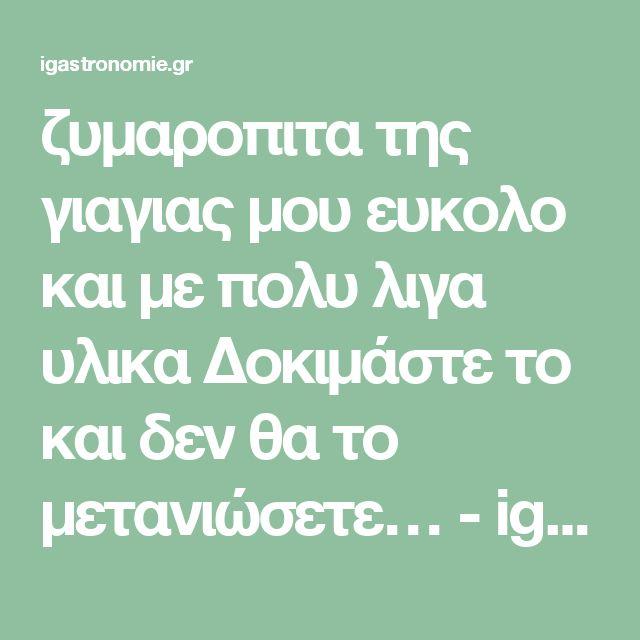 ζυμαροπιτα της γιαγιας μου ευκολο και με πολυ λιγα υλικα Δοκιμάστε το και δεν θα το μετανιώσετε… - igastronomie.gr
