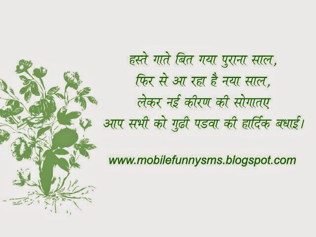 MOBILE FUNNY SMS: GUDI PADWA SMS adult jokes, CLEAN JOKES, dirty jokes, funny jokes, good jokes, hindi jokes, joke of the day, JOKES, jokes for kids, JOKES IN HINDI, JOKES SMS, kids jokes, santa banta jokes, SARDAR JOKES, short jokes, SMS JOKES