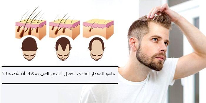 ماهو المقدار العادي لخصل الشعر التي يمكنك أن تفقدها