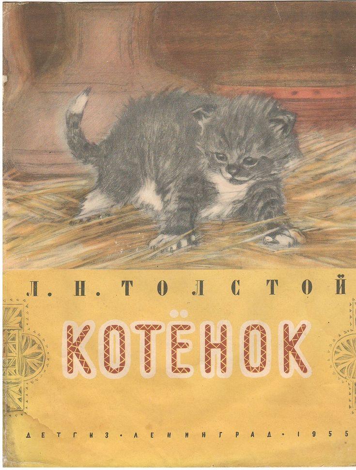 kid_book_museum: Котенок. Л. Толстой. Детгиз, 1955г. (рис. Пахомова)