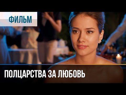 Давайте познакомимся (2016). Мелодрама, новинка. - YouTube