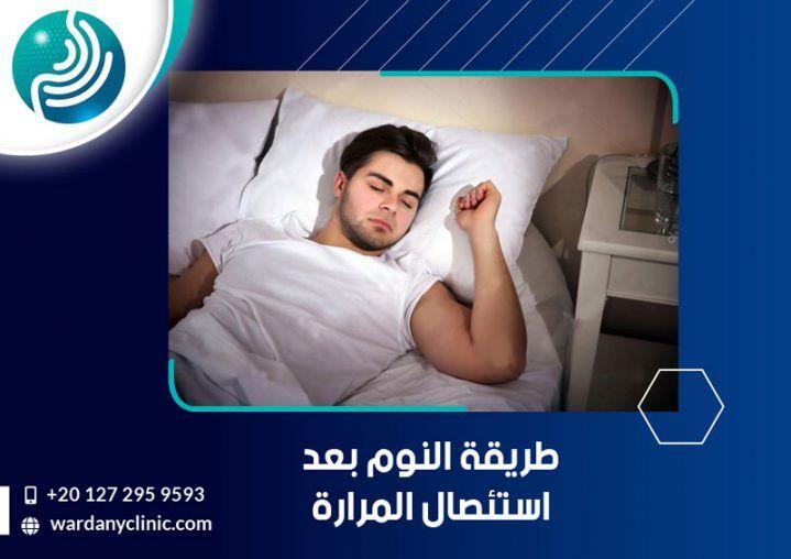 طريقة النوم بعد استئصال المرارة واهم نصائح الطبيب بعد اجراء عملية الاستئصال Toddler Bed Toddler Bed