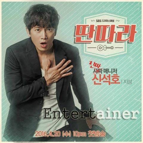 Drama Korea Entertainer Episode 1-16