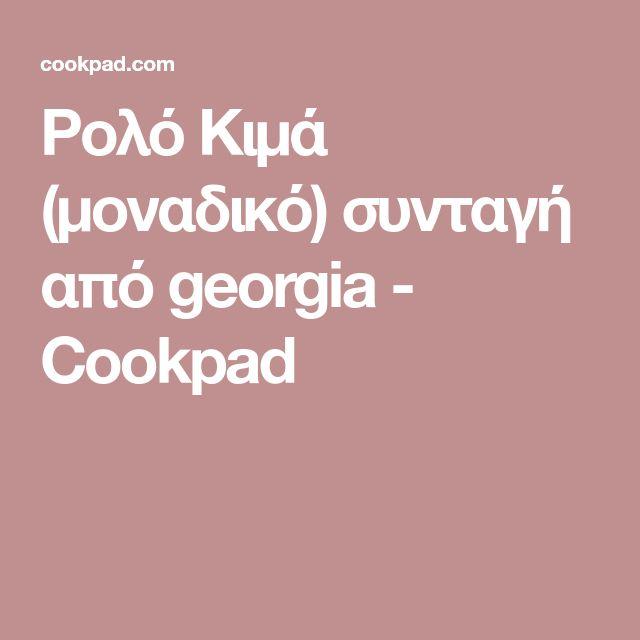 Ρολό Κιμά (μοναδικό) συνταγή από georgia - Cookpad