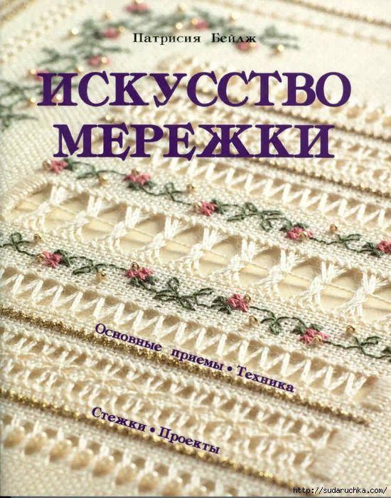 hemstitch | Artigos na categoria hemstitch | Blog Bagirenysh: LiveInternet - Serviço russo diários on-line