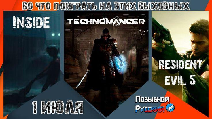 Во что поиграть в эти выходные #6 - The Technomancer
