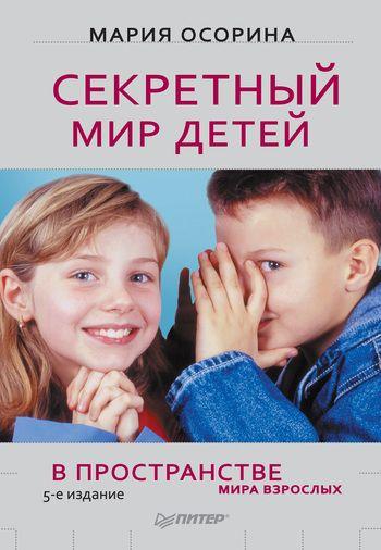 Секретный мир детей в пространстве мира взрослых #книгавдорогу, #литература, #журнал, #чтение, #детскиекниги, #любовныйроман