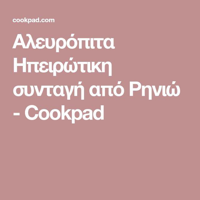 Αλευρόπιτα Ηπειρώτικη συνταγή από Ρηνιώ - Cookpad