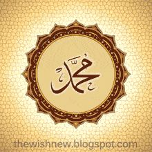 DP BBM Animasi Terbaru Versi Photoshop : Dua Animasi/Dp BBM Religi [Allah & Muhammad]