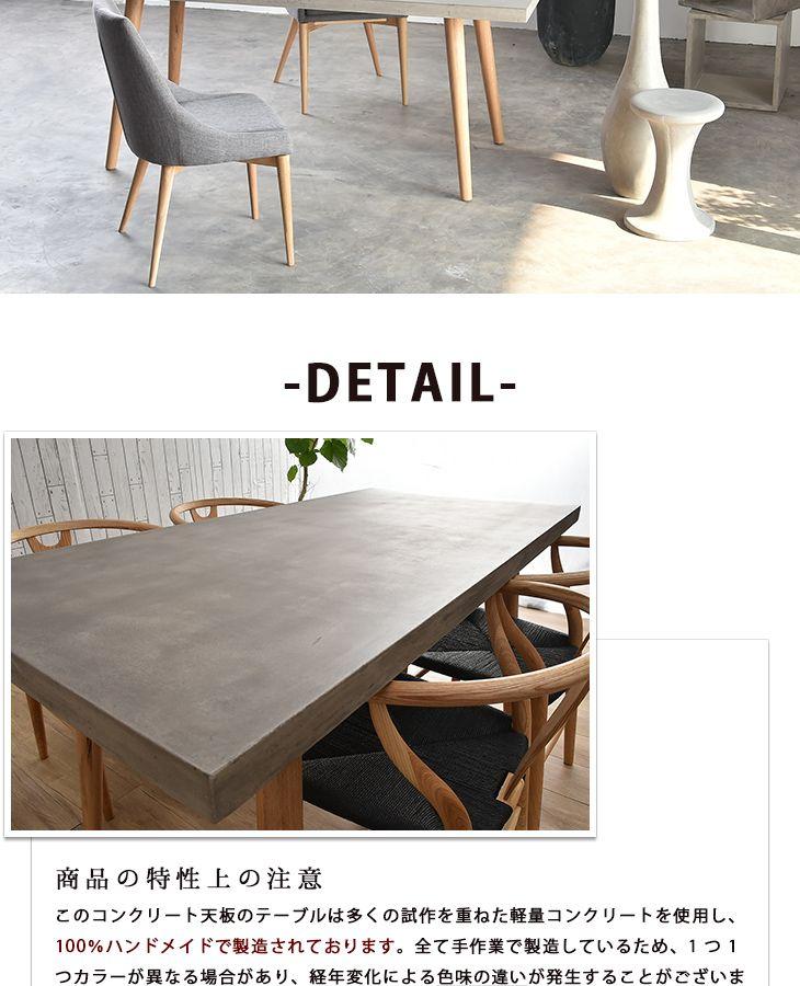 北欧 ダイニングテーブル 160・180 コンクリート 無垢 アッシュ材オイルフィニッシュ