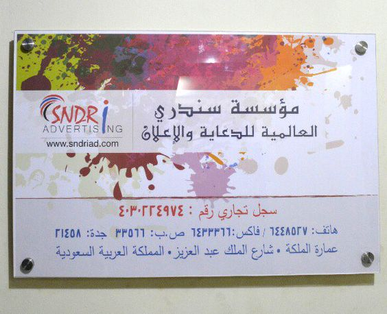 Sndri advertising banner design banner printing services in jeddah the printing press best printing services in jeddahwe offer all kind of printing services reheart Images