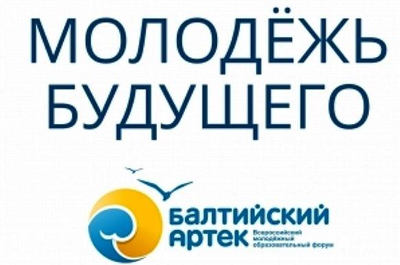 С 12 по 18 июля в Калининградской области состоится форум «Балтийский Артек».  К участию в форуме приглашаются молодые люди в возрасте до 30 лет, проживающие на территории России, а также иностранные граждане, свободно владеющие русским языком. Регистрация на форум проходит через АИС «Молодежь России».