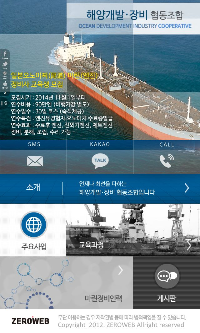 #zeroweb, #제로웹,  해양개발장비협동조합_04