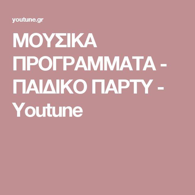 ΜΟΥΣΙΚΑ ΠΡΟΓΡΑΜΜΑΤΑ - ΠΑΙΔΙΚΟ ΠΑΡΤΥ - Youtune