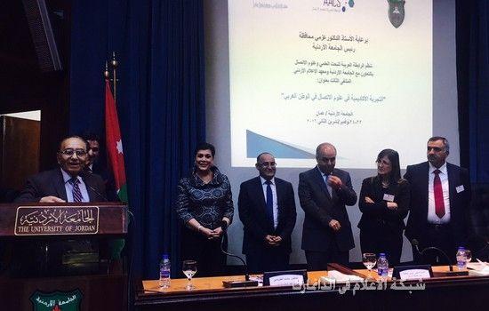 يوم لتكريم العراق في الجامعة الاردنية
