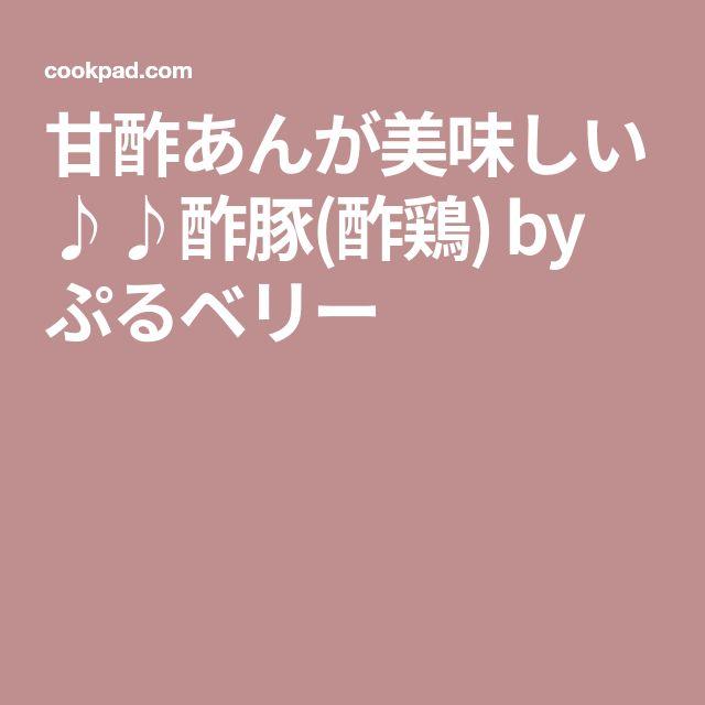 甘酢あんが美味しい♪♪酢豚(酢鶏) by ぷるベリー
