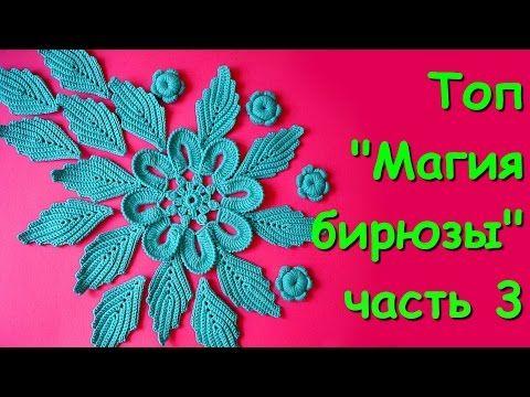 "Ирландское кружево. Топ ""Магия бирюзы"" часть 3 - Sleeveless jacket ""The magic of turquoise"" Part 3 - YouTube"