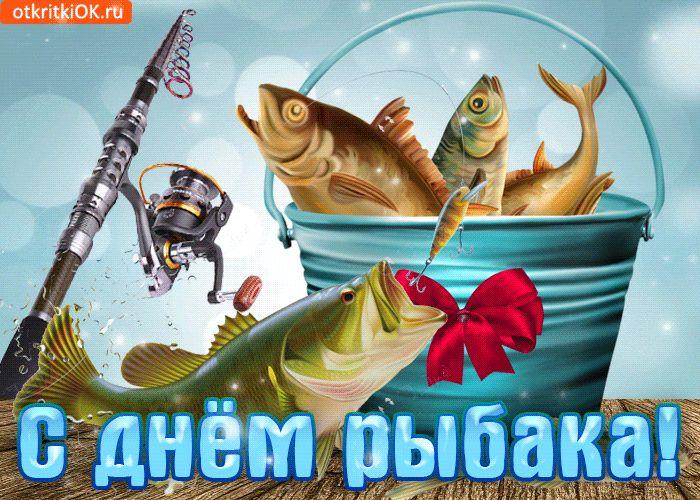 Доброе утро, открытка с днем рождения мужчине рыбаку музыкальные прикольные