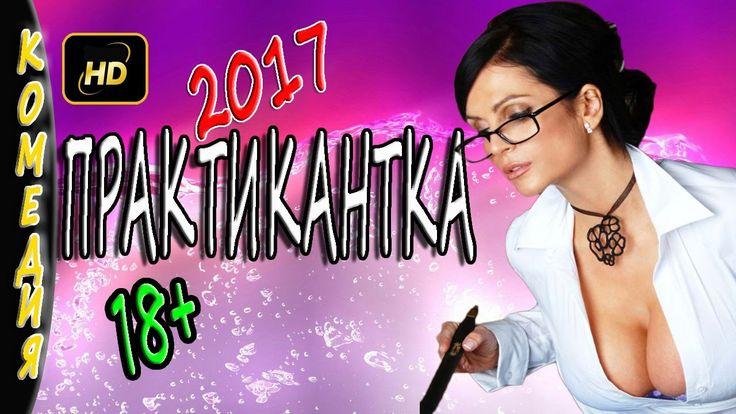 """НОВОГОДНИЕ КОМЕДИИ 2017 """"ПРАКТИКАНТКА"""" новинки фильмы онлайн"""