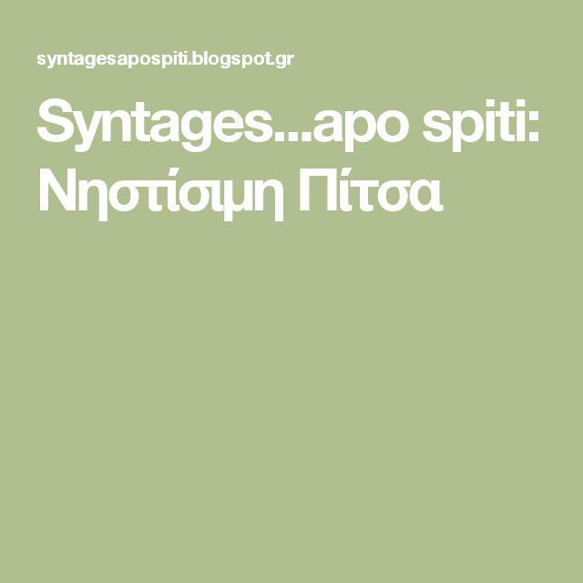 Syntages...apo spiti: Νηστίσιμη Πίτσα