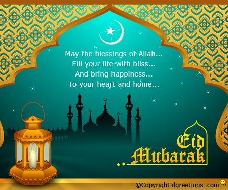 Send blessings of love, peace and prosperity on Mawlid al-Nabi.