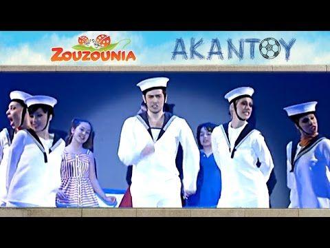 Ζουζούνια - Το Ναυτάκι του Αιγαίου | Από τη Θεατρική Παράσταση ΑΚΑΝΤΟΥ